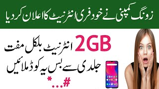 How To Use Free Internet On Zong 2019 - By Rana DAni