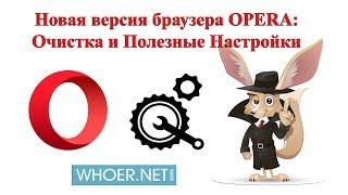 как почистить браузер Опера, настройка новой версии Opera