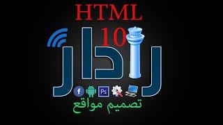 تصميم مواقع| الدرس العاشر 10 HTML ~ نموذج تسجيل دخول بسيط
