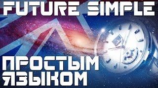 Уроки английского языка. Время Future Simple. Простое будущее время в английском языке.