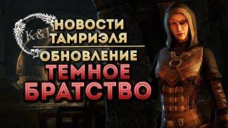 """░Tes Online░ """"DLC Темное Братство"""" Новости Тамриэля #5"""