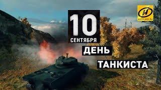 День танкиста  праздничный фестиваль пройдёт в Парке Победы