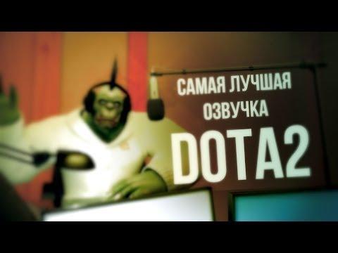 видео: Самая лучшая озвучка dota 2 - пародия
