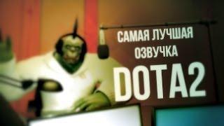 Самая лучшая озвучка DOTA 2 - пародия