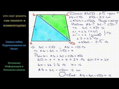 Геометрия В трапеции ABCD известно, что AB = CD, AD = 24 см, угол ADB = углу CDB, а периметр равен