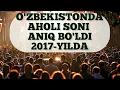2017 AHOLI SONI ANIQ BO'LDI | АХОЛИСИ СОНИ АНИҚ БУЛДИ