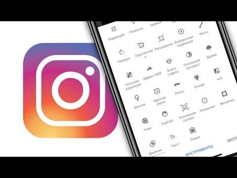 Лучшие фоторедакторы для Instagram на IPhone и Android | Яблык