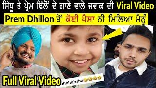 Majha Block | Prem Dhillon | Sidhu Moose Wala | Majha Block Kid Funny | 5911
