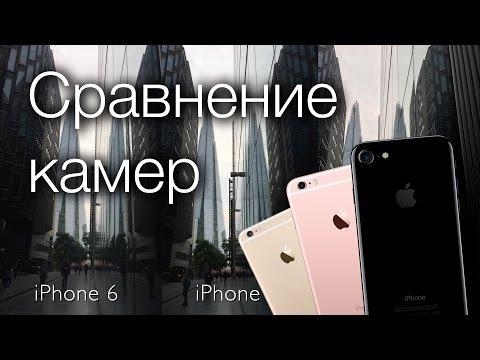 iPhone 7 vs iPhone 6s vs iPhone 6 - Сравнение Камер (Camera Comparison)