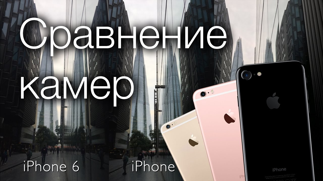iphone 6 vs iphone 7 kamera