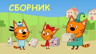 Три Кота Сборник новых серий Мультфильмы для детей