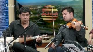 Barbud Music 2 - Bamdad Khosh / موسیقی باربد 2 - بامداد خوش