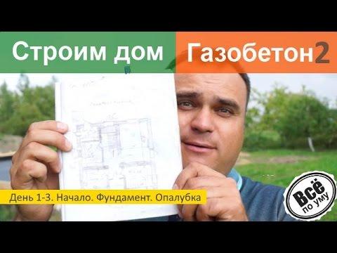Современные проекты домов: пенобетон и газобетон