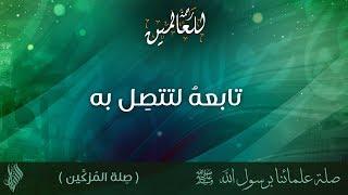 تابعهُ لتتصِل به - د.محمد خير الشعال
