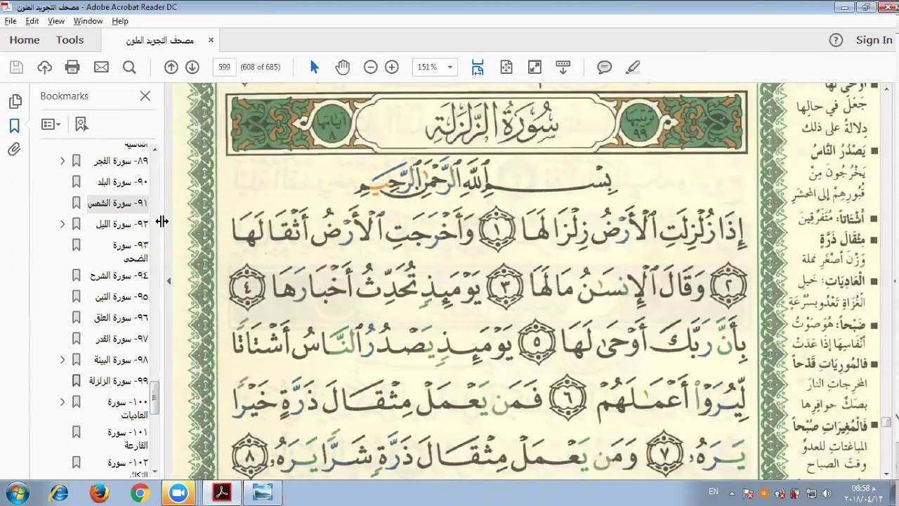 Eaalim Abdul Raafi Surah Az Zalzalah Ayat 1 To 8 From Quran