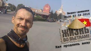 Вьетнам-Камбоджа: Как оформить визу в паспорте(Если вам требуется оформить самостоятельно визу на 3 месяца во Вьетнаме, то самый простой способ - это получ..., 2016-04-05T14:50:45.000Z)