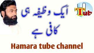 Aik Wazifa he Kafi hey   Ism e Azam 4   Must Watch - Ishrat Iqbal Warsi
