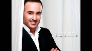 Saber El Robaii ... Algorba | صابر الرباعي ... الغربة