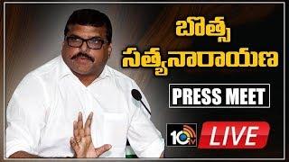 YSRCP Minister Botsa Satyanarayana Press Meet LIVE  News
