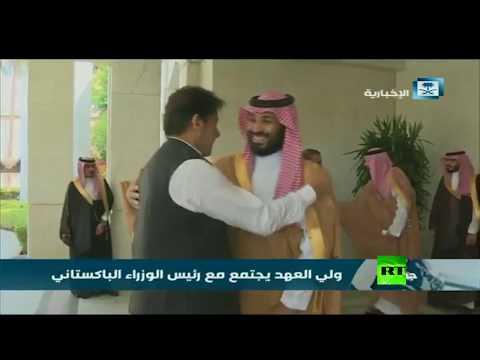 ولي العهد السعودي محمد بن سلمان يستقبل عمران خان والأخير يؤكد مساندة باكستان للسعودية بعد -أرامكو-  - نشر قبل 2 ساعة