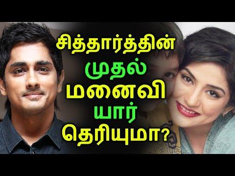சித்தார்த்தின் முதல் மனைவி யார் தெரியுமா?   Tamil Cinema News   Kollywood News   Latest Seithigal