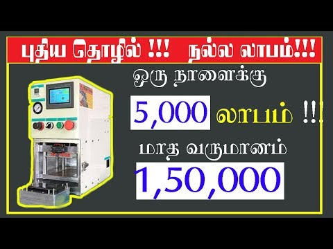 1 நாளைக்கு 5000ரூபாய்,மாதம் வருமானம் 1,50,000 |PART- 1| business ideas in tamil | small business