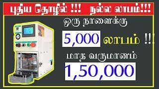 business ideas in tamil,business ideas in tamil,small business ideas, oca lamination business