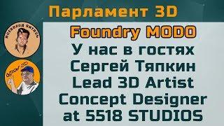 Сергей Тяпкин - программа Modo
