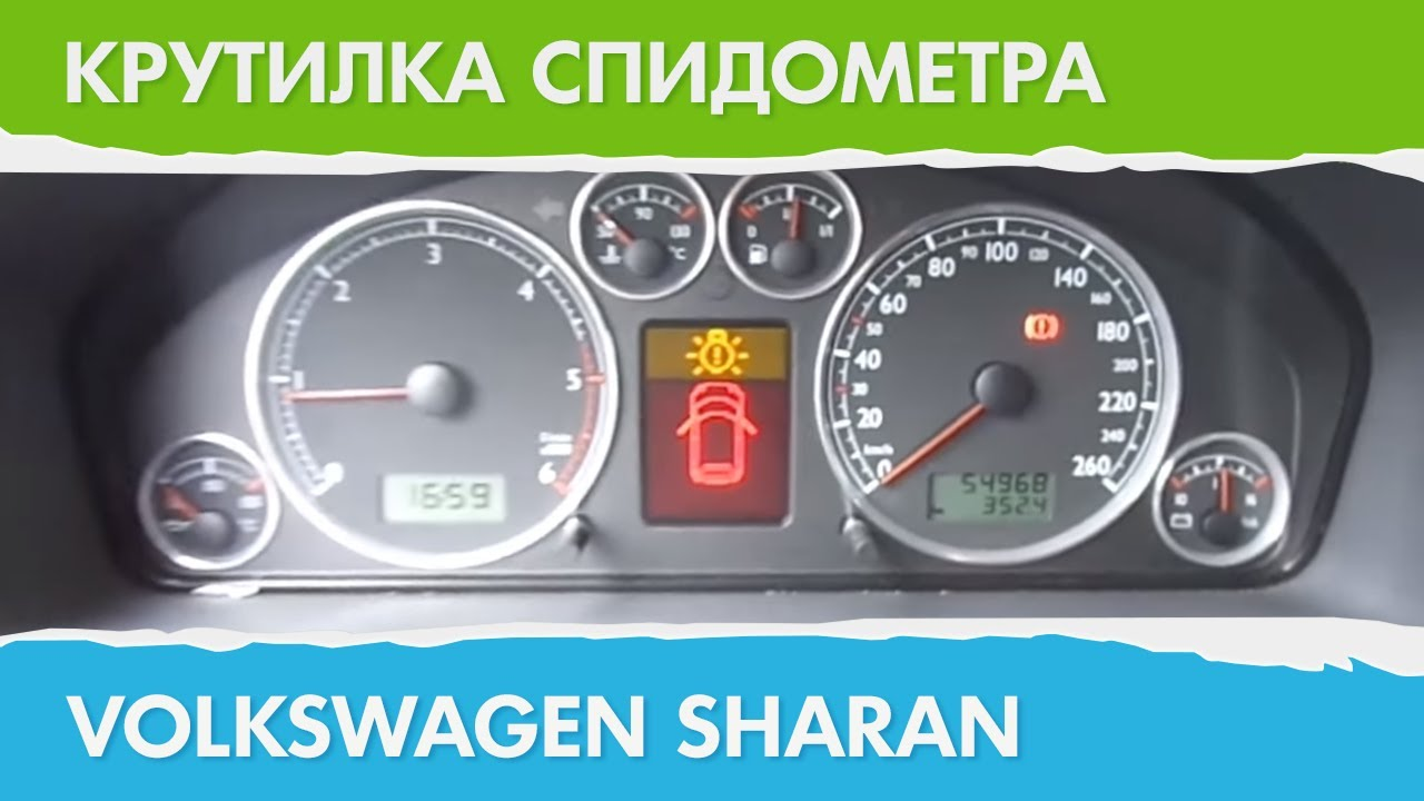 Крутилка, моталка спидометра Volkswagen Sharan