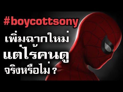 Spider Man : Far from Home เพิ่มฉาก กลับมาฉายใหม่ แต่ไม่มีคนดู จริงหรือไม่ ?