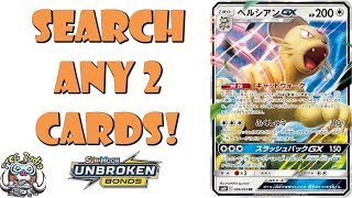 Persian Searches ANY 2 Cards AND Does 190 for 1 Energy! (Pokemon TCG)