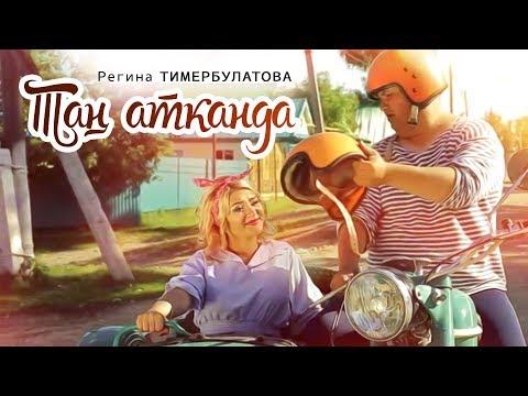 "Регина Тимербулатова - ""Тан атканда""   1080p"
