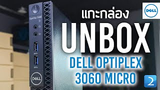 Unbox DELL Optiplex 3060 Micro