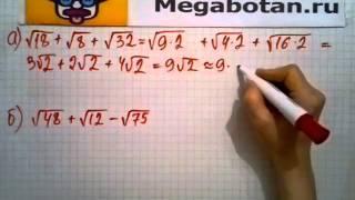 Номер 35 7 Алгебра 8 класс Мордкович