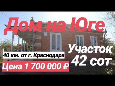 Продается Дом рядом с Краснодаром / Обзор от Николая Сомсикова