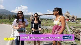 เทยเที่ยวไทย อาทิตย์ที่ 15 ธ.ค.นี้ เที่ยว จ.เชียงใหม่ 22:25 น. ทางช่อง GMM25