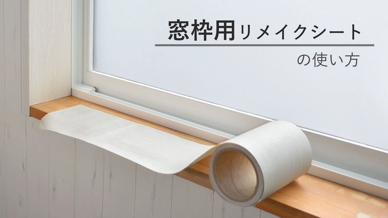窓枠用リメイクシートの貼り方 壁紙屋本舗 Youtube