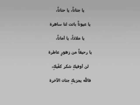 Humood - Lughat Al'Aalam [Lyrics Video] | حمود الخضر - لغات العالم كلمات