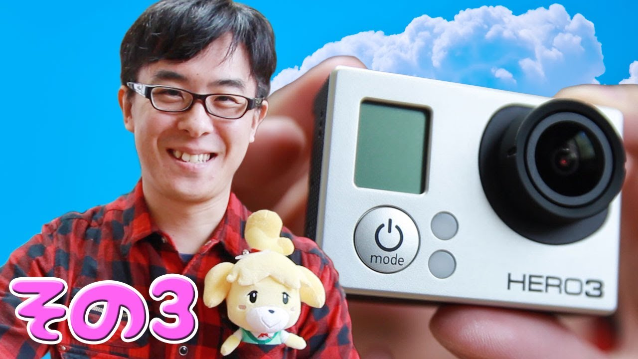 はじめてのGoProカメラ!GoPro HERO3 Black Editionがやってきた!その3 - YouTube