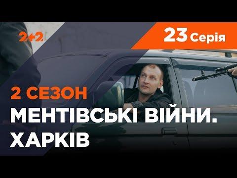 Ментівські війни. Харків 2. Алібі для привидів. 23 серія
