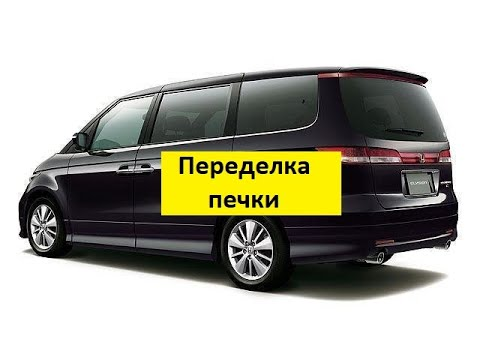 Переделка печки Honda Elysion подписчика из Краснодара