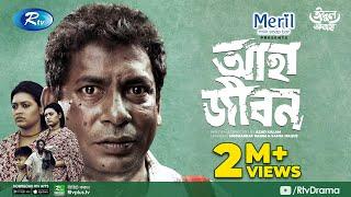 Aha Jibon | আহা জীবন | Eid Natok 2021 | Mosharraf Karim, Samia Haque | Azad Kalam |Bangla Natok 2021 Images