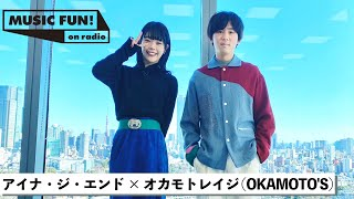 【BiSH/アイナ・ジ・エンド】OKAMOTO'S オカモトレイジとの音楽談議 / OKAMOTO'Sの結成秘話 / アイナがオカモトレイジから受けた影響とは【J-WAVE・WOW MUSIC】