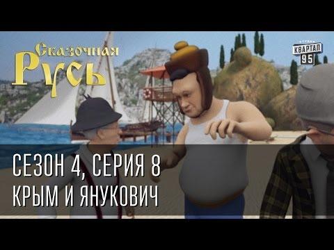 Сказочная русь сезон 4 серия 8