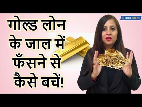 [Hindi]Gold Loan - Interest Rates & Process   गोल्ड लोन के जाल में फँसने से कैसे बचें!