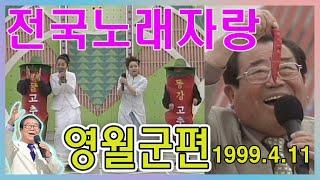 전국노래자랑 영월군편 [전국송해자랑] KBS 1999.4.11 방송