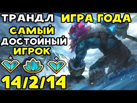 видео: СУПЕР АГРЕССИЯ И ГАНГИ ТРАНДЛА | league of legends