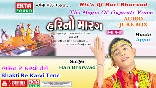 Bhakti Re Karvi Tane || HM-4 || Hari Bharwad || Gujarati Bhajan