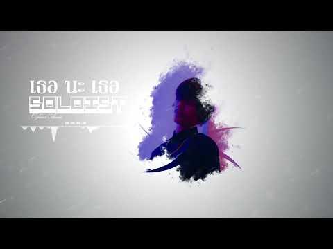 เธอ นะ เธอ - SOLOIST ( Official Audio )