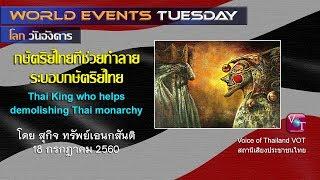 (18 ก.ค. 60) กษัตริย์ไทยที่ช่วยทำลายระบอบกษัตริย์ไทย (Thai King who helps demolishing Thai monarchy)